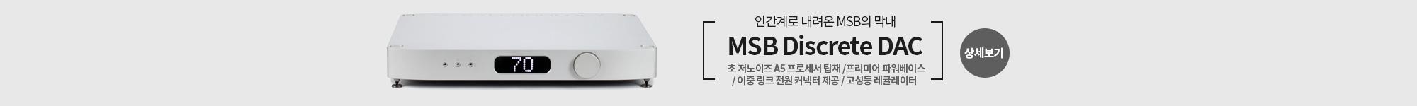 MSB Discrete DAC